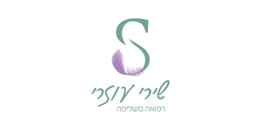 עיצוב לוגו שירי עוזרי