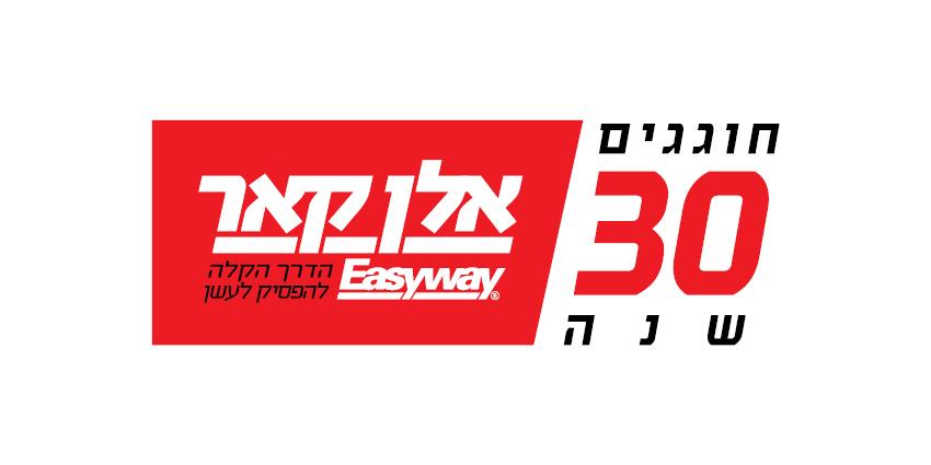 לוגו אלן קאר 30שנה