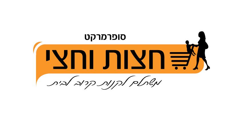 חצות וחצי עיצוב לוגו