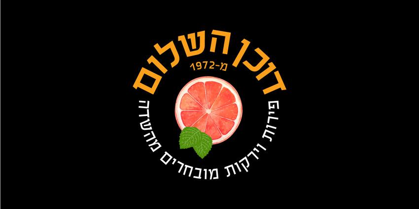 לוגו דוכן השלום