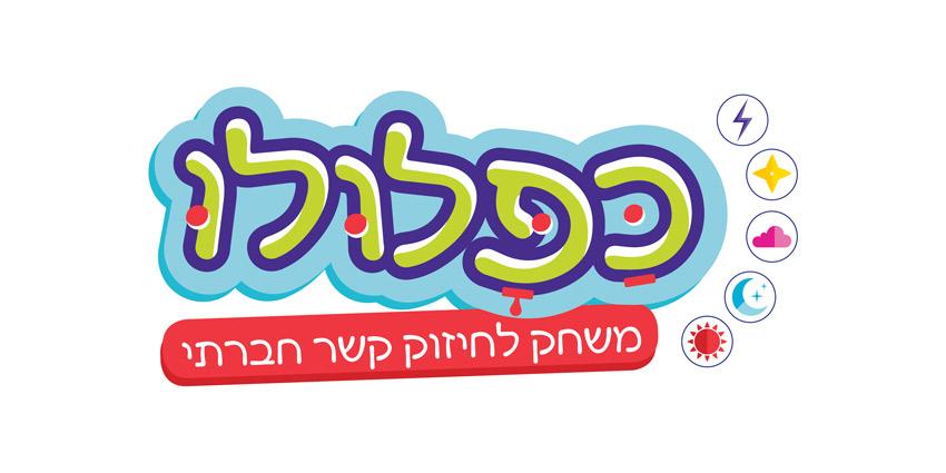 כפלולו עיצוב לוגו