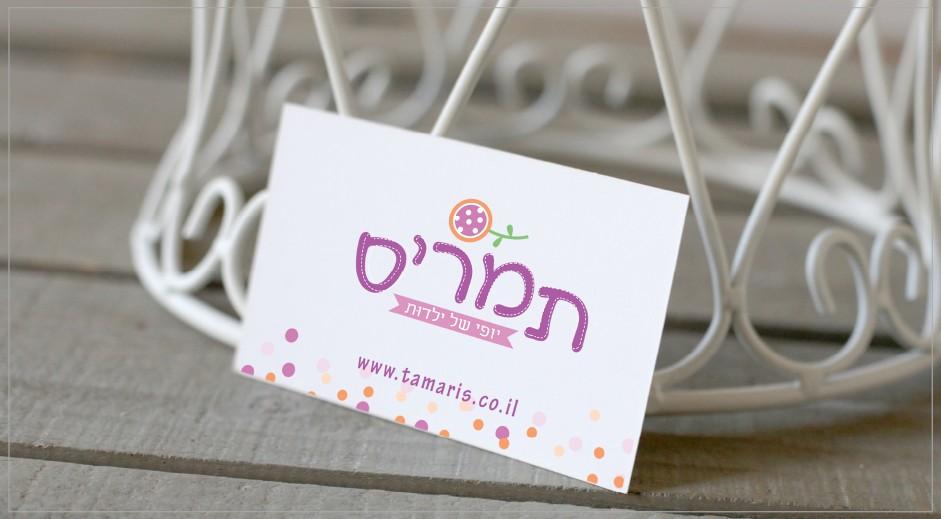 תמריס עיצוב לוגו וכרטיס ביקור